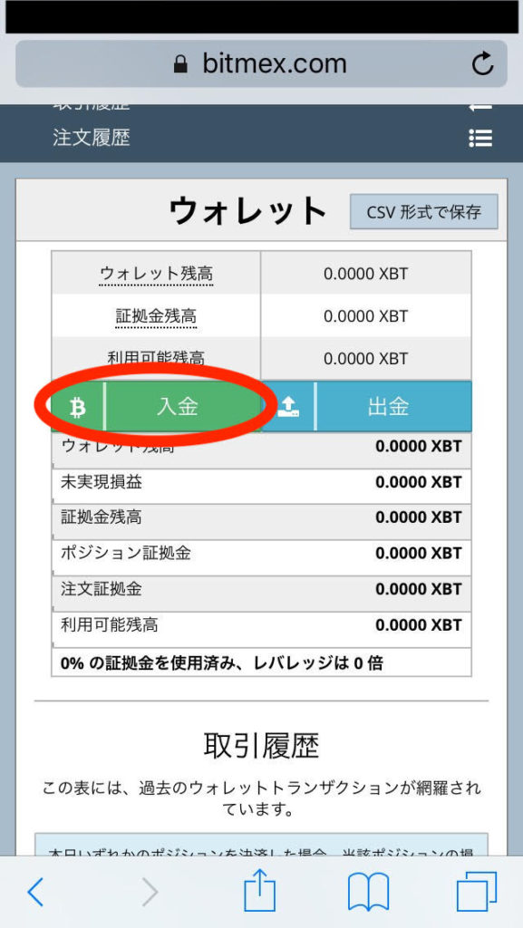 BitMEX(ビットメックス)のスマホアプリの登録方法と使い方を