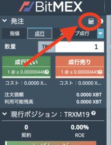 BitMEX(ビットメックス)のレバレッジの使い方と途中変更の方法 - ゼロ